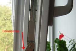 Блокиратор на пластиковом окне