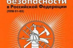 Правила пожарной безопасности в Российской Федерации (ППБ 01-03)